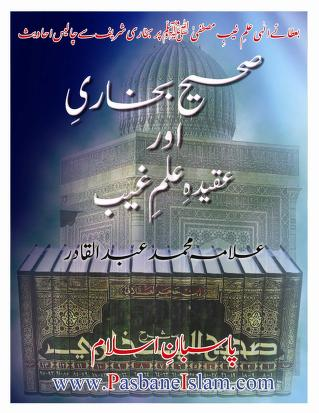 40 ahadees of bukhari sharif download pdf book