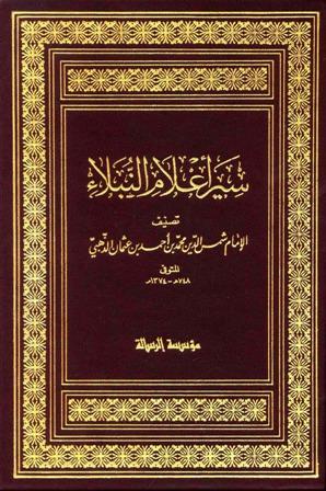 كتاب سير اعلام النبلاء pdf المكتبة الوقفية