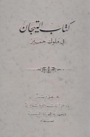 {{ عنوان الكتاب:التيجان في ملوك حمير}} Cover