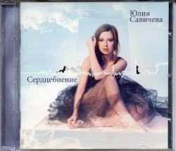 ekoradio.ru > Юлия Савичева - Goodbye, любовь
